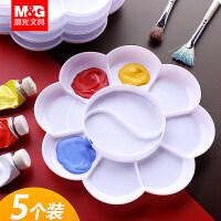 晨光调色盘 水粉水彩 颜料 调色板画画颜料盘塑料8格梅花油画调色碟