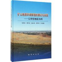 矿山地质环境管理的理论与实践:以华东地区为例 李君浒 等 编著