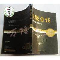 【旧书二手书8新】超级金钱 、(美)亚当 史密斯 、机械工业出版社(yzxcln)