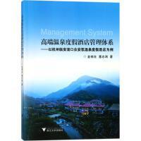 高端温泉度假酒店管理体系 浙江大学出版社