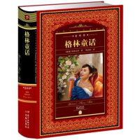 正版 格林童话 精装世界文学名著典藏中文版全译本 原版经典小说 语文课外阅读 适合中小学生青少年版