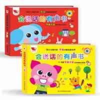 会说话的有声书充电版2册 早教启蒙点读发声书幼儿语言启蒙拼音认读双语图画书1-2-3-4-5-6岁 儿童畅销点触绘本幼