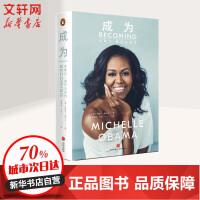 成为(精装版)/米歇尔.奥巴马自传 北美首发日狂销72万册;上市两周,销量飚至200万册!英国首月售出63万册!) 天