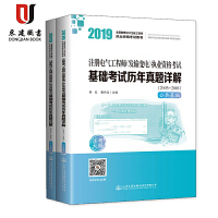 2019注册电气工程师(发输变电)执业资格考试基础考试历年真题详解(2005-2018)(公共基础、专业基础)