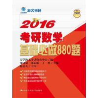 考研数学基础必做880题 正版 张同斌,邬丽丽,丁勇 9787300203379
