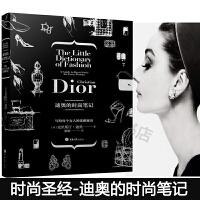 《迪奥的时尚笔记》是迪奥先生的一本关于时尚文化的著作,提高女性时尚品味的读本。 新华书店正版图书籍 文轩网