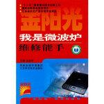 我是微波炉维修能手 王新华 江苏科学技术出版社