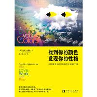 【新书店正版】找到你的颜色,发现你的性格,(美)麦德隆,中国青年出版社9787515301303