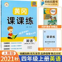 黄冈课课练四年级上册英语 人教PEP版