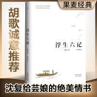 浮生六记 (汪涵推荐,畅销200万册。沈复给芸娘的绝美情书)【果麦经典】