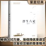浮生六记 (汪涵推荐,畅销150万册。沈复给芸娘的绝美情书)