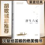 浮生六记(汪涵、胡歌推荐,畅销250万册。沈复给芸娘的绝美情书)【果麦经典】