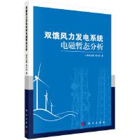 双馈风力发电系统电磁暂态分析
