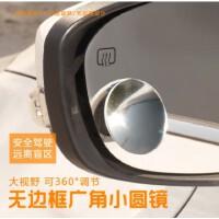 汽车后视镜 小圆镜可调角度 反光镜 盲点镜 倒车辅助黑色