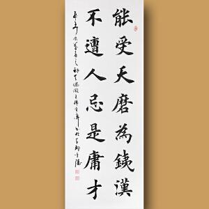 中国书画家协会会员、著名书画家孙金库先生作品――能受天磨为铁汉  不遭人忌是庸才
