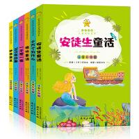 6-12岁 世界经典儿童读物选本 全6册  格林童话 安徒生童话 365夜故事 十万个为什么 儿童故事书 3-6岁睡前故事 婴儿启蒙认知早教读物