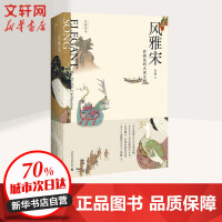 【荣获2018中国好书】风雅宋 看得见的大宋文明