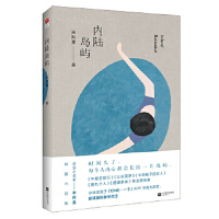 内陆岛屿 宋阿曼,记忆坊出品,有容书邦 发行 江苏凤凰文艺出版社