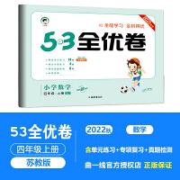 53全优卷四年级上册数学苏教版 2020秋新版53天天练同步试卷四年级上册