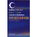 柯林斯COBUILD英汉双解学习词典(精编版)――例证丰富、源自权威语料库的地道英语学习词典