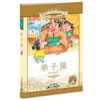 弟子规 新课标小学语文阅读丛书彩绘注音版(第八辑)