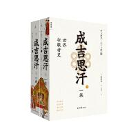 成吉思汗一族:世界征服者史(上下册)