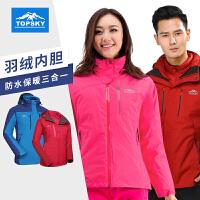 Topsky/远行客 户外冲锋衣秋冬新款防寒保暖三合一两件套滑雪外套