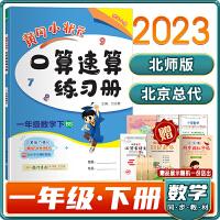2021春黄冈小状元 口算速算练习册小学一年级数学下册BS(北师版)同步教材 可搭配作业本达标卷