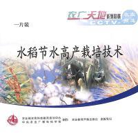 水稻节水高产栽培技术VCD( 货号:103509027900307)