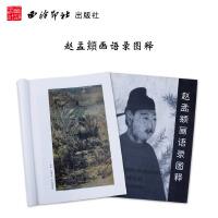 赵孟�\画语录图释 国画 画评 绘画艺术探析术 赵孟俯 西泠印社出版社