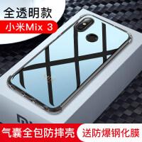 小米mix3手机壳小米max小米mix2s保护套max3透明硅胶xiao mi防摔男女创意max2新