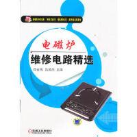 电磁炉维修电路精选 薛金梅, 吕英杰 机械工业出版社