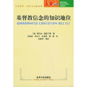 【正版】基督教信念的知识地位普兰丁格北京大学出版社9787301080580【达额立减】 【正版图书 质量保证 下单速发 可开发票】