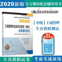 备考2021经济师中级 工商管理专业知识与实务(中级)全真模拟测试2020 中国人事出版社
