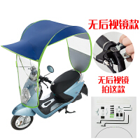 踏板摩托车伞雨棚电动车遮阳雨伞晒太阳伞加厚雨篷 无后视镜