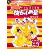 中国舞蹈家协会-快乐小舞星教材系列-三星(1DVD&1CD)( 货号:1064110039024)