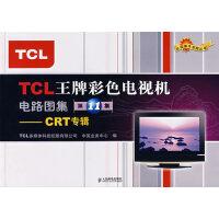【旧书二手书8成新】TCL王牌彩色电视机电路图集(第11集)-CRT专辑9787115172297 / TCL多媒体科