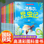 昆虫记 法布尔(全10册)彩图美绘版注音版儿童读物7-10岁拼音读物一年级经典必读书目二三年级课外阅读必读书籍儿童读物