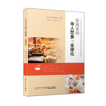 东南亚的华人饮食与全球化 [马来西亚]陈志明 公维军 孙凤娟译 厦门大学出版社 9787561564318 正版书籍!好评联系客服有优惠!谢谢!