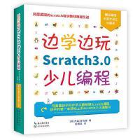 正版现货 边学边玩Scratch3.0少儿编程 软精装孩子看的编程启蒙 杰森鲁克曼 著 田果果 译 长江文艺出版社97