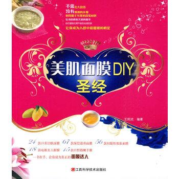 美肌面膜DIY 王阳光 江西科学技术出版社 正版书籍,下单即发。好评优惠