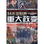 168次世界重大内幕,李一新,丁航,中共党史出版社9787801999061