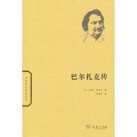 送书签~9787100095921-巴尔扎克传(hn)/ (法)特罗亚 / 商务印书馆