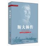 斯大林传 [英] 罗伯特・谢伟思,李秀芳,李秉中 华文出版社