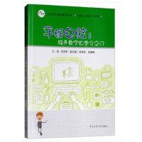 平板电脑:推开数字化学习之门【正版书籍,达额立减】