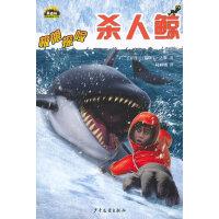 黑森林国际畅销书系―极限探险―杀人鲸