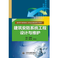 建筑安防系统工程设计与维护(国家骨干高职院校工学结合创新成果系列教材)