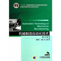 正版《机械制造自动化技术》 9787111459781【正版图书 可开发票 放心购买】