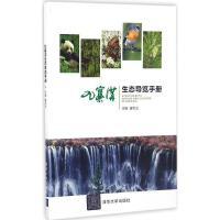 九寨沟生态导览手册 唐思远 主编