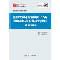 非纸质书!!圣才2019年扬州大学外国语学院357英语翻译基础[专业硕士]考研全套资料
